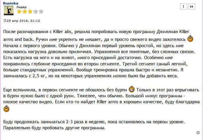Отзыв на программу Killer Arms & Back от Джиллиан Майклс