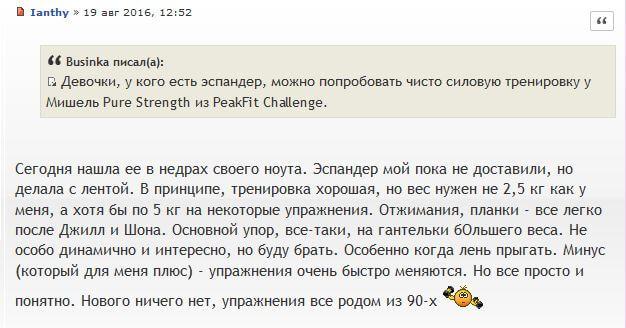 Отзывы на отдельные тренировки с Мишель Дозуа из PeakFit Challenge
