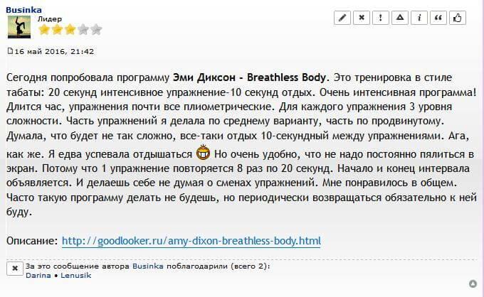 Отзыв на программу Breathless Body от Эми Диксон