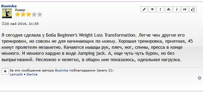 Отзыв на программу Beginner's Weight Loss Transformation от Боба Харпера
