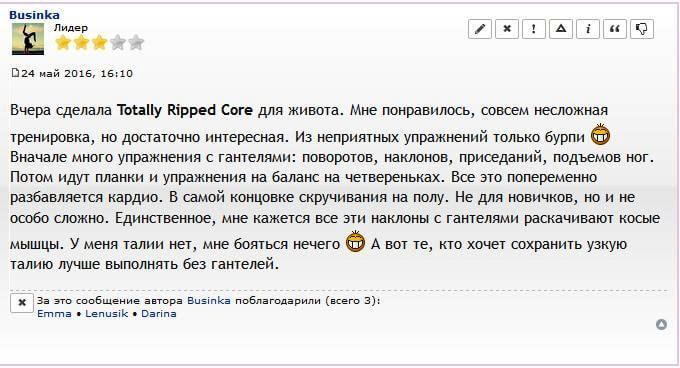 Отзыв на программу Totally Ripped Core от Боба Харпера