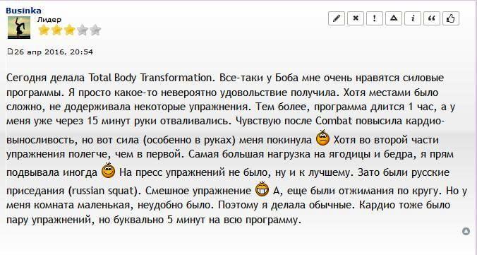 Отзыв на программу Total Body Transformation от Боба Харпера