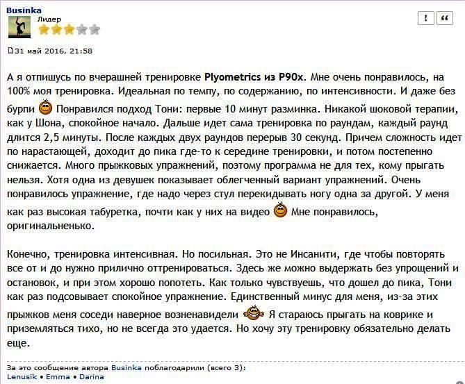 Отзыв на тренировку Plyometrics из P90x