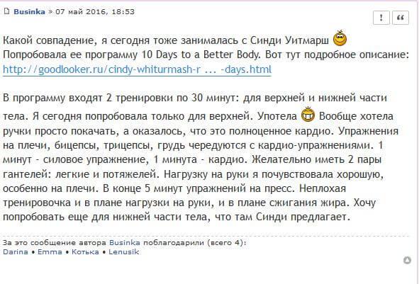 results-10-days-otzyv1