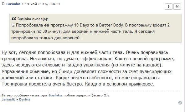 results-10-days-otzyv2