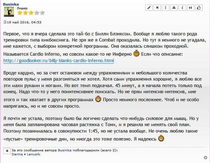 Отзыв на программу Cardio Inferno от Билли Блэнкса