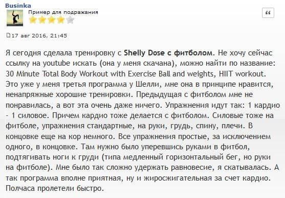 Отзывы на тренировки Shelly Dose