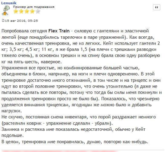 Отзыв на программу Flex Train от Кейт Фридрих