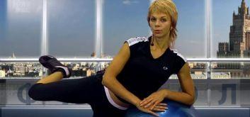 Тренировка с фитболом от Татьяны Рогатиной