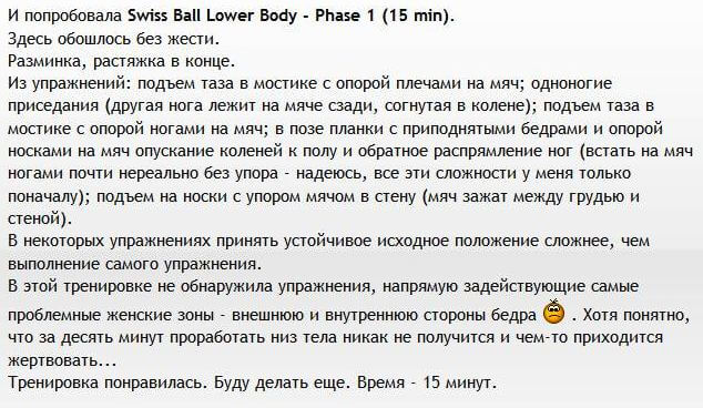 Adam Ford Swiss Ball: Lower Body