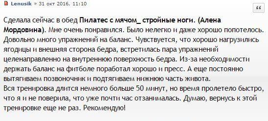Отзыв о пилатесе с мячом с Аленой Мордовиной