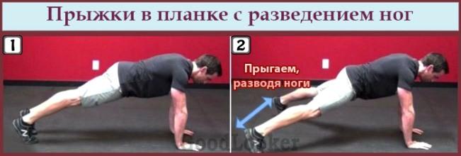 Прыжки с разведением ног