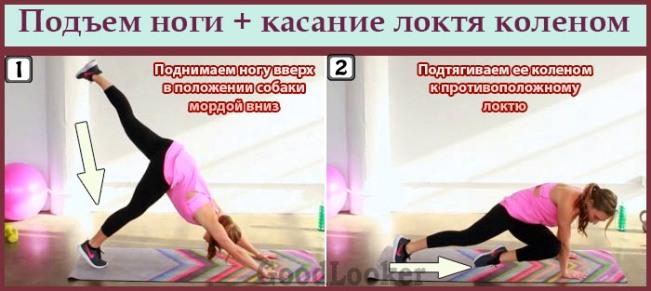 Подъем ног + касание локтя коленом