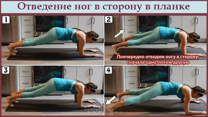 Отведение ног в стороны