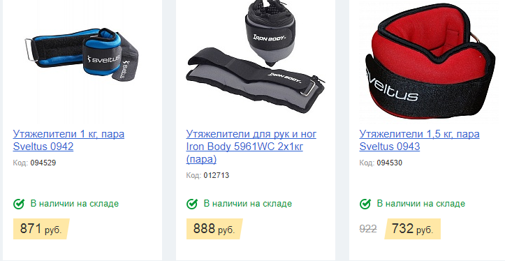 Цена утяжелителей для ног