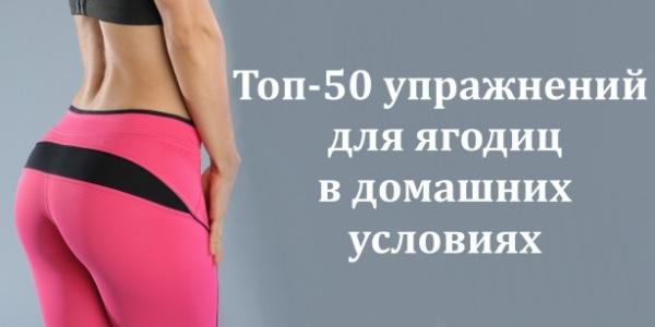 Топ-50 упражнений для ягодиц в домашних условиях