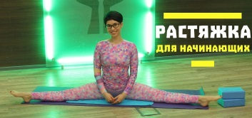 Низкоударные тренировки от Натальи Папушой на русском языке: пилатес, йога, растяжка, тонус мышц