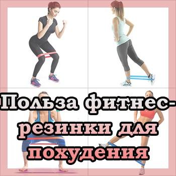 Фитнес-резинки: эффективность, упражнения, где купить