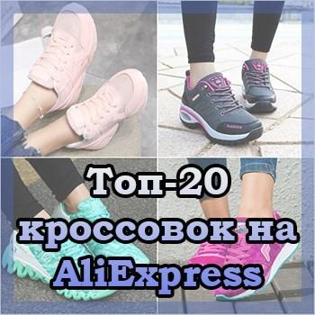 Топ-20 кроссовок на Aliexpress