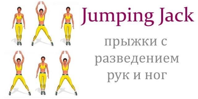 Упражнение Jumping Jack