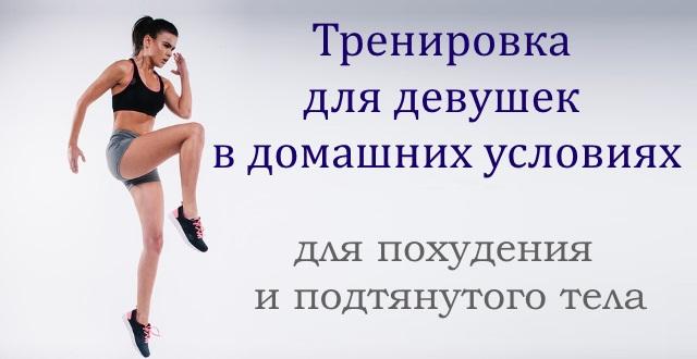 Тренировка для девушек в домашних условияхдля похудения и подтянутого тела