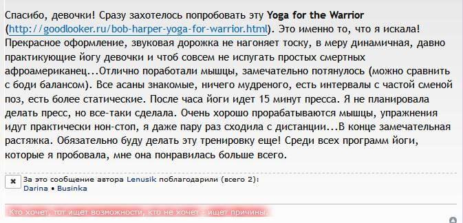 Йога с Бобом Харпером обзор плюсы-минусы отзывы