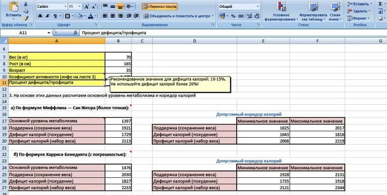 Как посчитать калории и БЖУ  таблица для расчетов! a5e8f02bceb