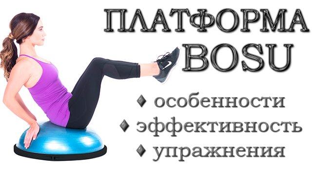 Платформа BOSU