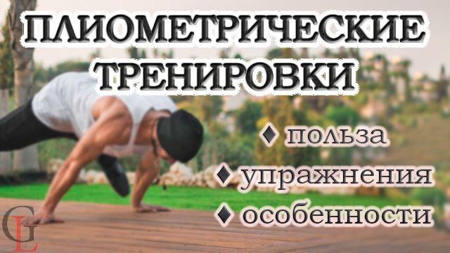 Плиометрические тренировки
