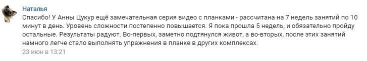 Анна Цукур