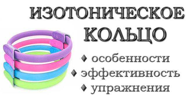Кольцо для пилатеса (изотоническое кольцо)