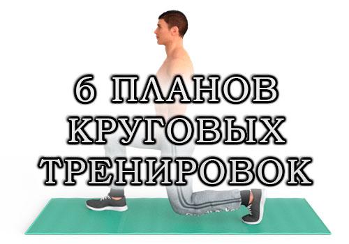Круговая тренировка в домашних условиях: 6 готовых планов для мужчин и женщин