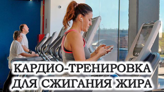 Преимущества кардио-тренировок для сжигания жира