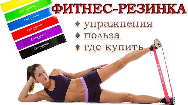 Фитнес-резинка (мини-бенд): что это, для чего нужна, где купить