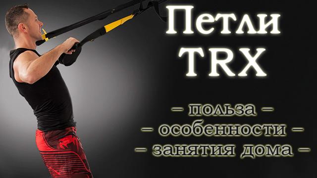 Петли TRX