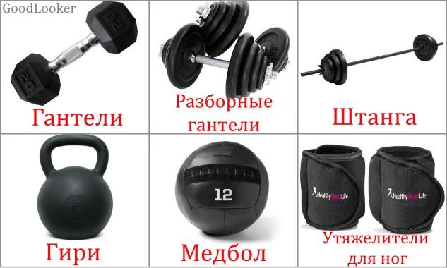 Фитнес-инвентарь для дома