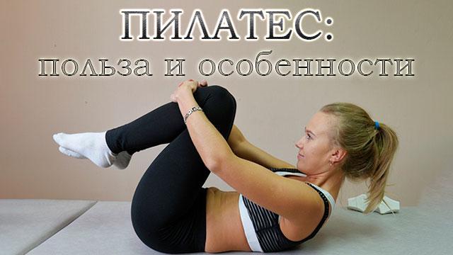 Пилатес: эффективность для похудения, польза, противопоказания