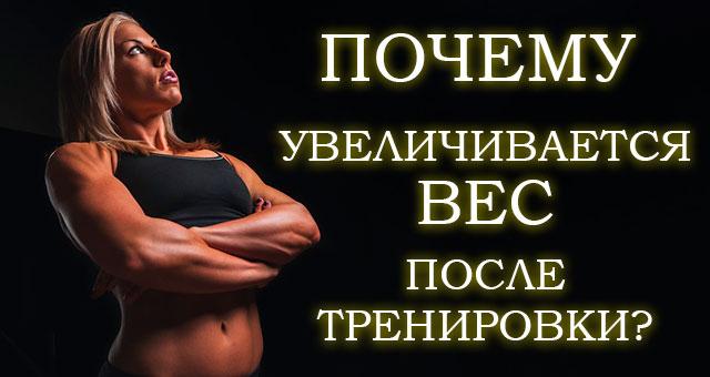 Что делать, если увеличивается вес после тренировки?
