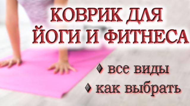 Как выбрать коврик для йоги или фитнеса