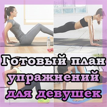 Упражнения для девушек: готовый план