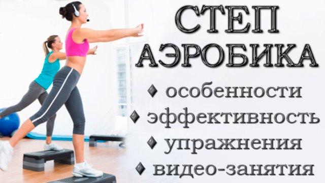 Степ-аэробика: эффективность для похудения