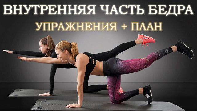 Топ-30 упражнений для внутренней части бедра