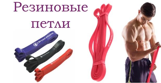 Резиновые петли: что это, польза   25 упражнений