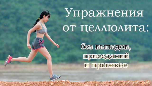Топ-25 упражнений от целлюлита для ягодиц и ног