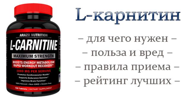 L-карнитин: для чего нужен, польза и вред