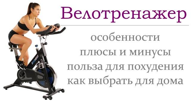 Велотренажер: для чего нужен, плюсы и минусы, эффективность для похудения