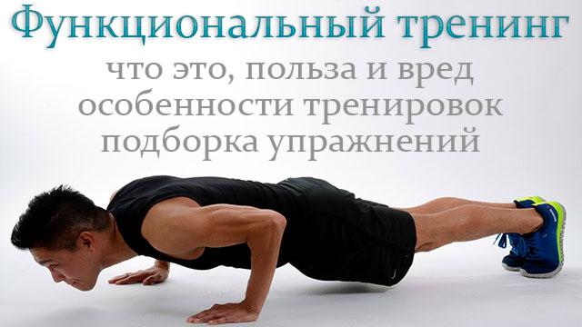 Общая информация о функциональном тренинге