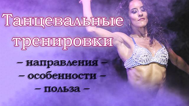 Танцевальные тренировки для похудения