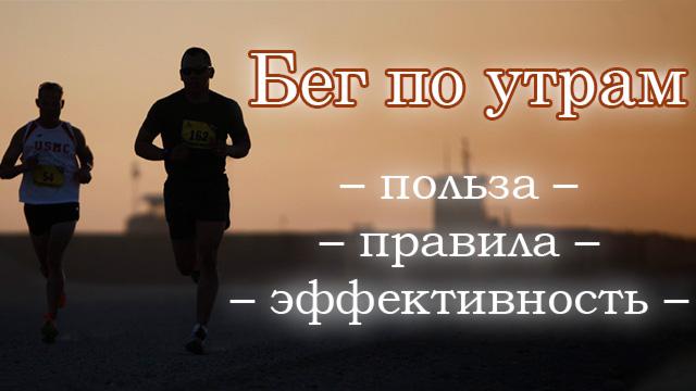 Бег по утрам