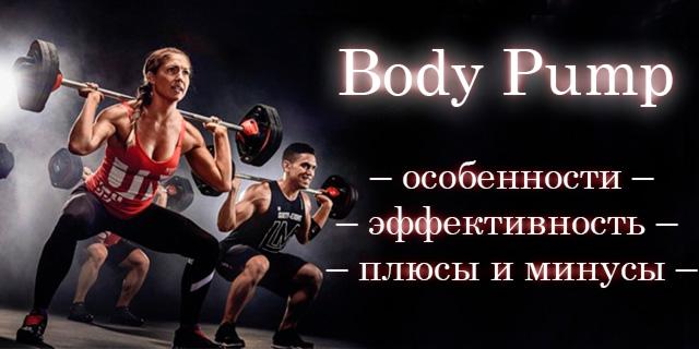 Body Pump: плюсы и минусы